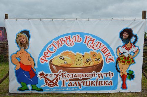 фестиваль вареников и галушек