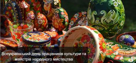 Всеукраїнський день працівників культури та майстрів народного мистецтва_9_11