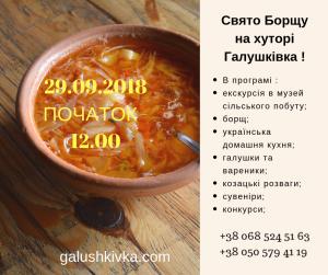 Свято Борщу на хуторі Галушківка