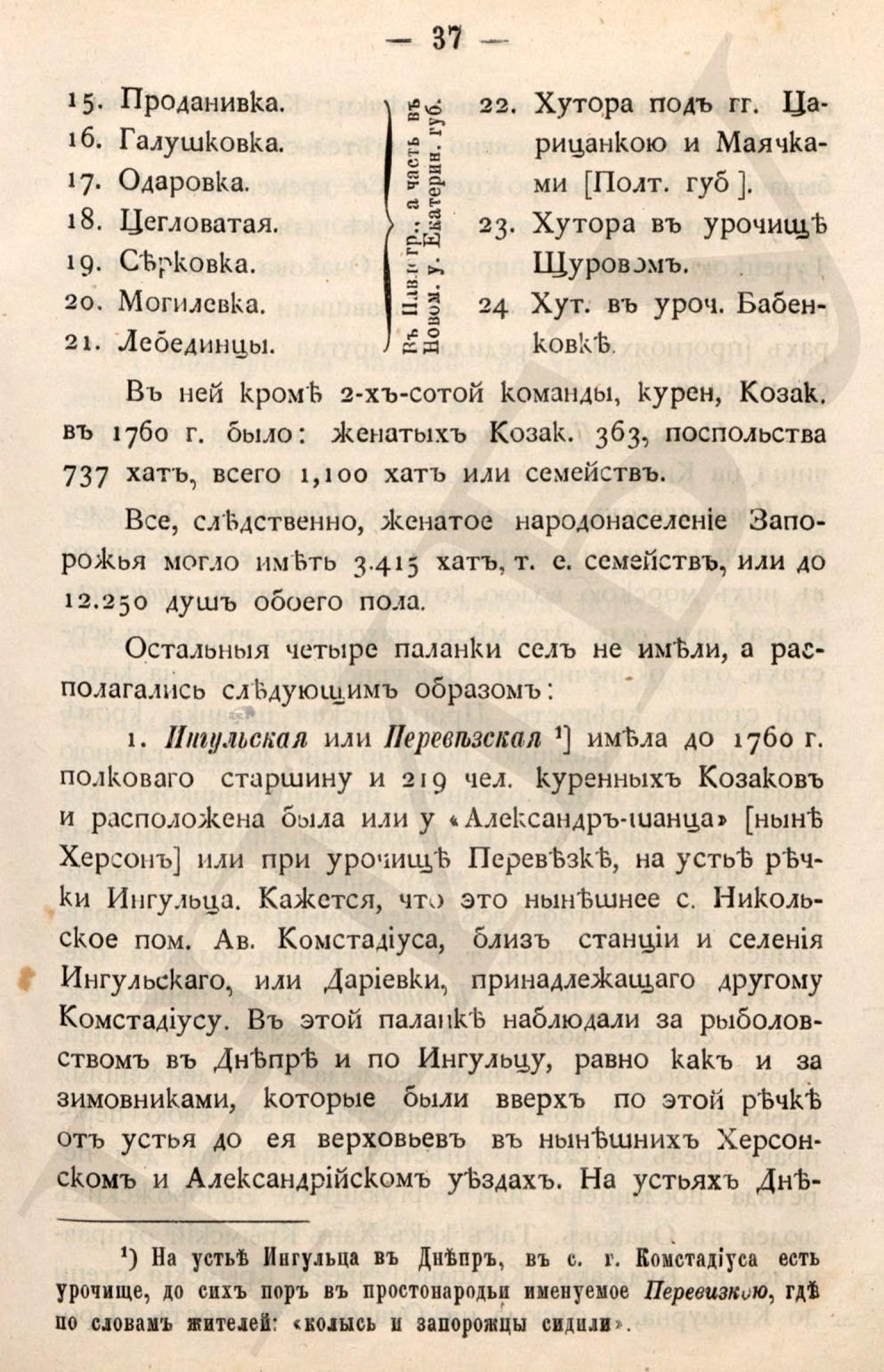 Исторія Новой Січи или последнего Коша Запорожского _ Скальковский 1885